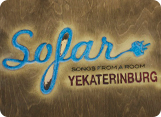 "Sofar Sounds в ""Мире Музыки"""