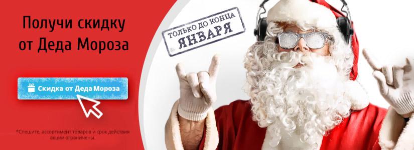549d562a9f32 Дед Мороз продолжает дарить подарки! , акция и скидки в магазине Мир ...