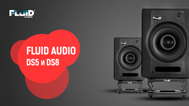 Fluid Audio DS5 и DS8